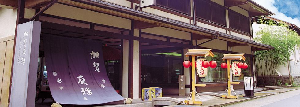 加賀友禅会館トップイメージ